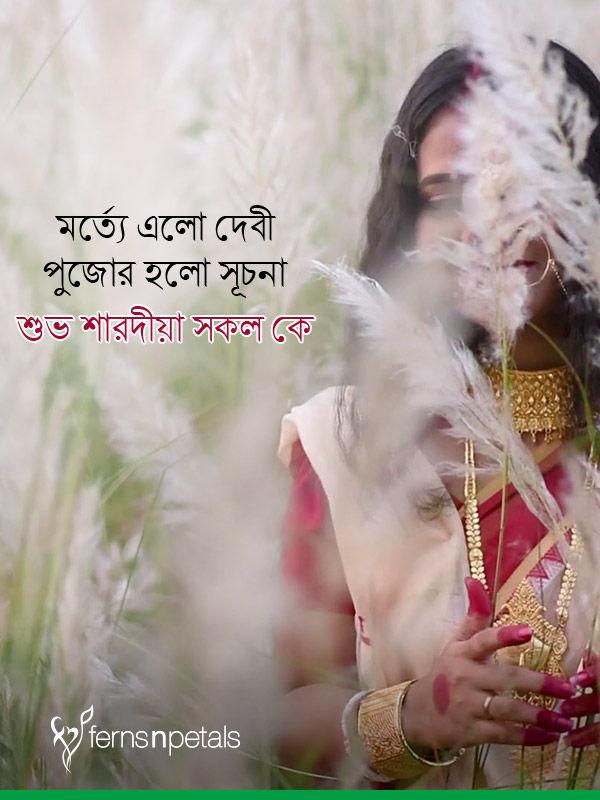 durga puja wishes in bengali