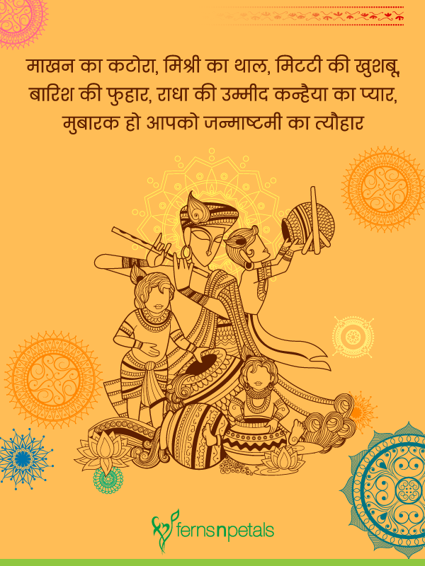 30+ Happy Krishna Janmashtami Quotes, Wishes N Messages