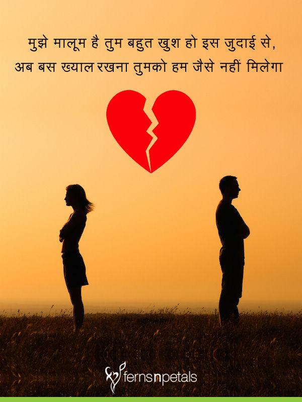 Breakup Shayari 2019   Best Whatsapp Status Shayari After