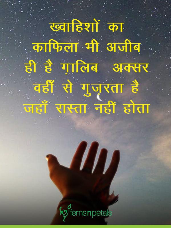 Sad Shayari In Hindi Best Sad Shayari Quotes For Whatsapp 2019
