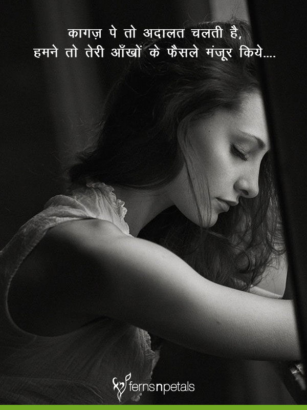 Sad Shayari In Hindi Best Sad Shayari Quotes For Whatsapp 2019
