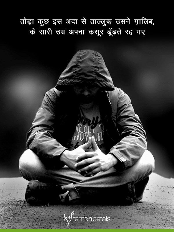 Sad Shayari in Hindi | Best Sad Shayari, Quotes for WhatsApp 2019