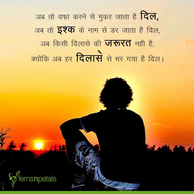 Sad Shayari in Hindi   Best Sad Shayari, Quotes for WhatsApp