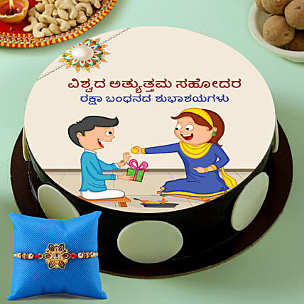 Printed Cake in Kannada for Raksha Bandhan