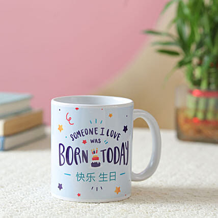 Personalised Born Today Mug:Personalised Gifts to Singapore